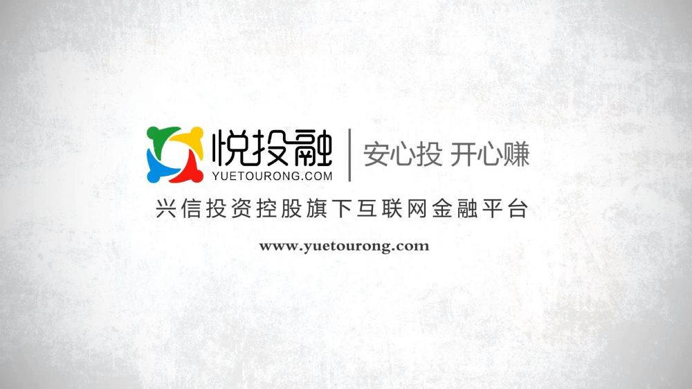 深圳P2P互聯網金融理財平臺悅投融flash二維動畫企業宣傳片